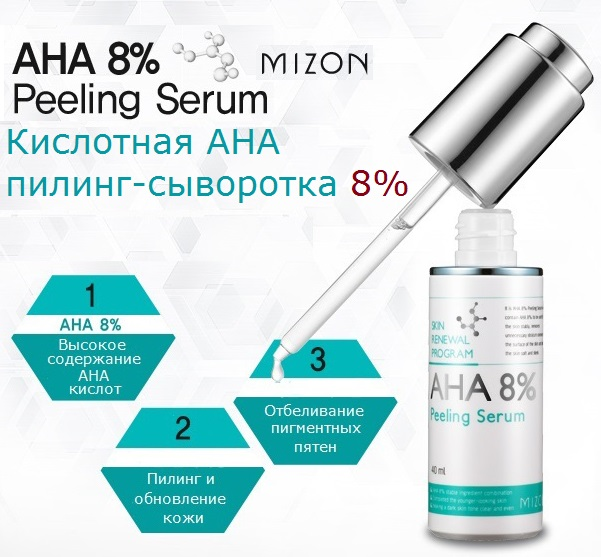 mizon-aha8-peeling-serum