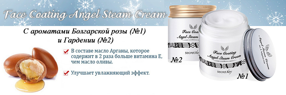 Secret Key Face Coating Angel Steam Cream №1(Bulgarian Rose)