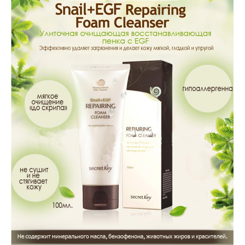 Secret Key Snail + EGF Repairing Foam Cleanser