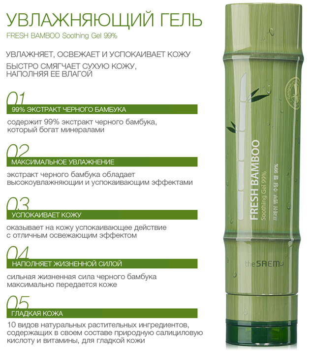 The%20Saem%20Fresh%20Bamboo%20Soothing%20Gel_4
