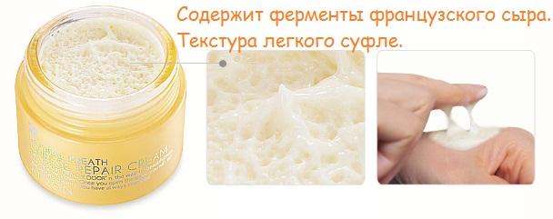 Mizon Cheese Repair Cream 50 ml