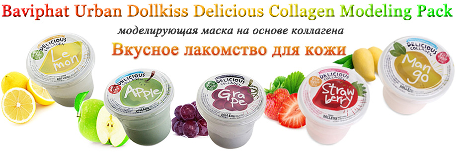 Baviphat%20Urban%20Dollkiss%20Delicious%20Collagen%20Modeling%20Pack