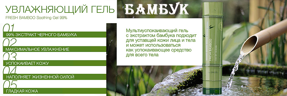 ГЕЛЬ%20С%20ЭКСТРАКТОМ%20БАМБУКА%20THE%20SAEM%20FRESH%20BAMBOO%20SOOTHING%20GEL%2099