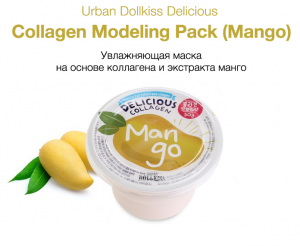 maska-dlya-lica-kollagenovaya-limon-baviphat-urban-dollkiss-delicious-collagen-modeling-pack-limon