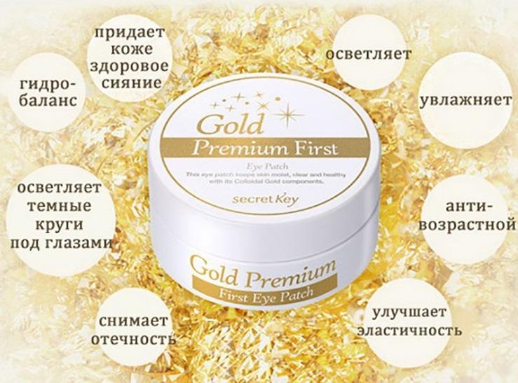 СК Gold Premium Патчи для глаз с золотом Gold Premium First Eye Patch