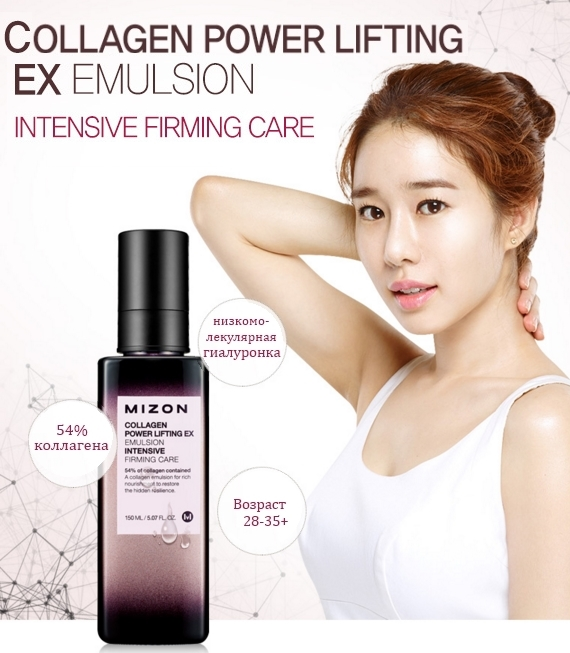 Collagen Power Lifting EX Emulsion