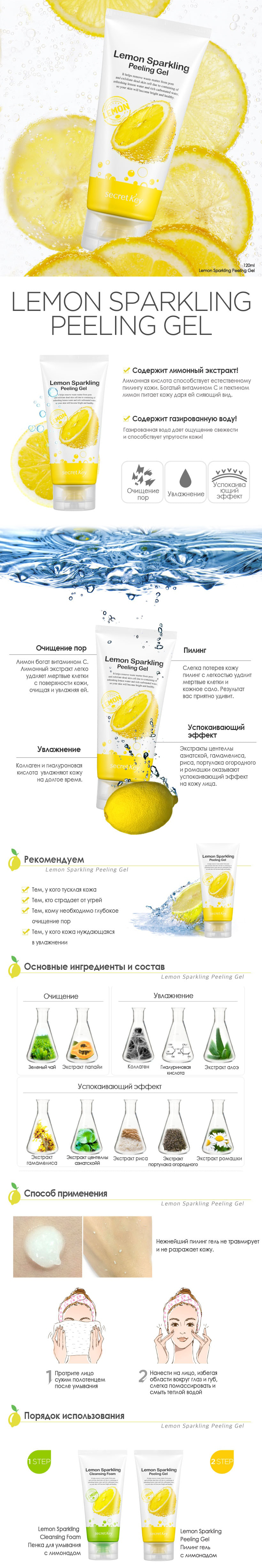 secret_key_lemon_sparkling_peeling_gel