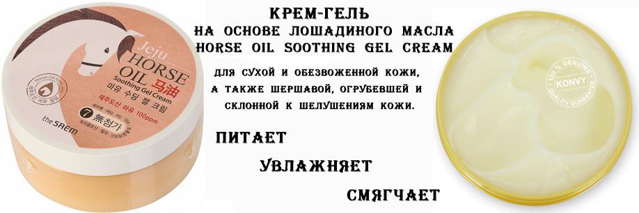 Krem-gel-Horse-Oil-Soothing-Gel-Cream-na-osnove-loshadinogo-masla