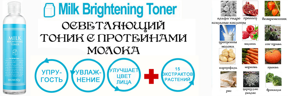 Secret_Key_Milk_Brightening_Toner