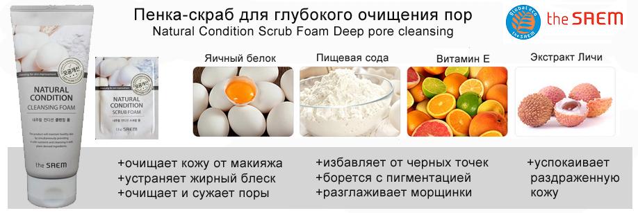 Пенка-скраб для глубокого очищения пор The Saem Natural Condition Scrub Foam Deep pore cleansing