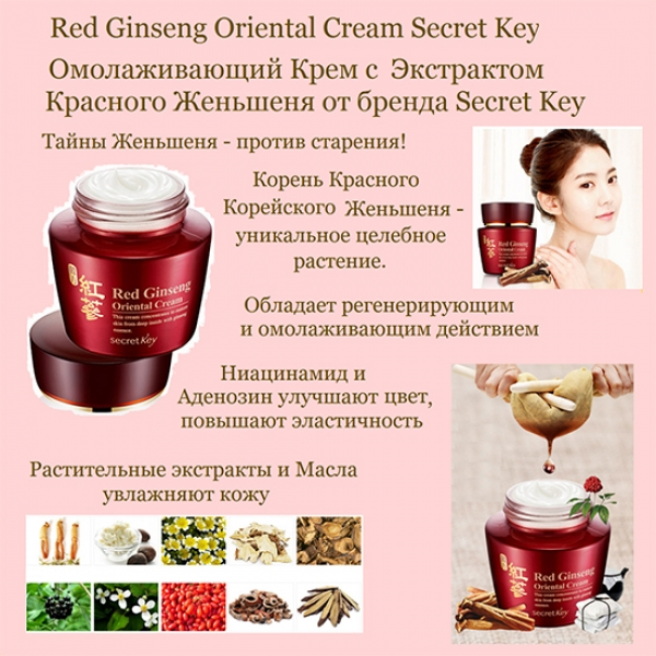 Red_Ginseng_Oriental_Cream-600x600