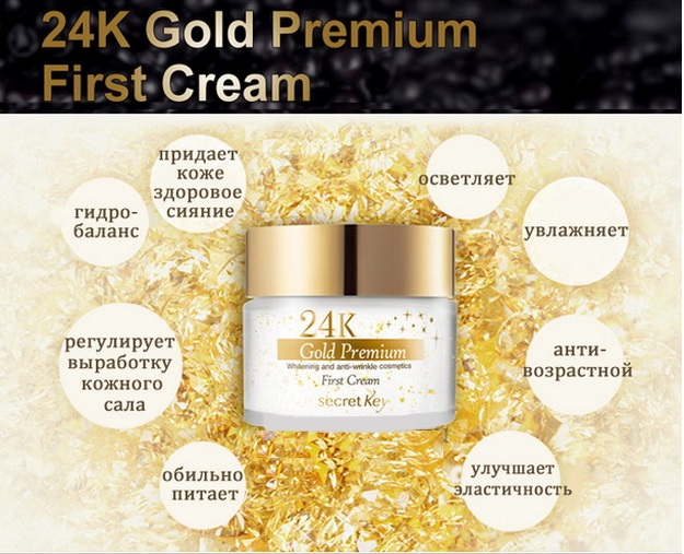 secret_key_24k_gold_premium_first_cream_creamoff