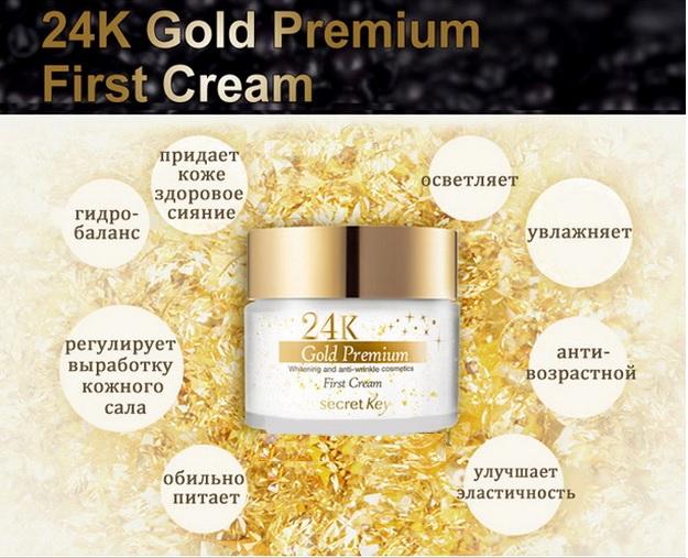 secret_key_24k_gold_premium_first_cream_creamoff